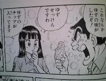 こち亀-両さん&マリア.jpg