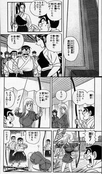 こち亀-麗子-弓.jpg