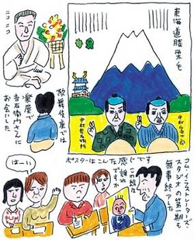 安西水丸さんイラスト1.jpg
