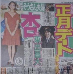 杏・東出昌大-お正月デート.jpg